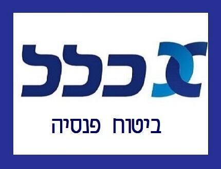 לוגו של כלל ביטוח פנסיה