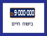 לוגו ביטוח 9000000